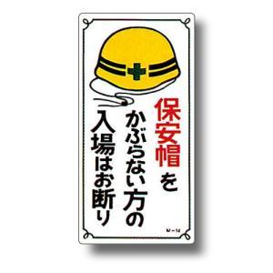 マンガ標識 TMM-14 (300x600)mm 1枚 michi-net