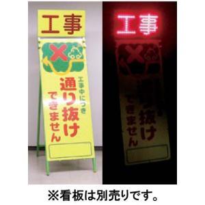 工事看板用 「LEDヘッドサイン」 (LEHS) 1ヶ michi-net