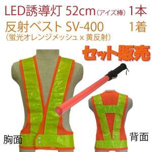 LED誘導灯 アイズ棒 全長52cmタイプ 1本+セフティベスト 蛍光オレンジメッシュ/黄反射 SV-400 1着|michi-net