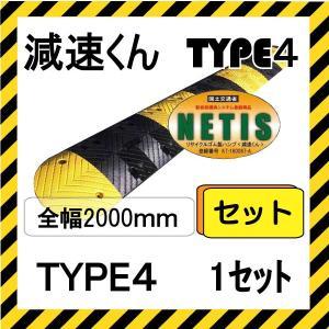 サンセルフ ゴム製ハンプ 減速くん TYPE4 全体幅2mセット  2000mmx350mmx45mm 1セット|michi-net