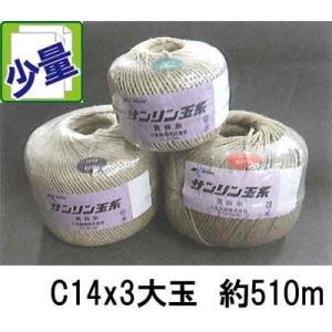 小泉製麻 サンリン玉糸 結束用サンリン麻紐 C14x3大玉 (約510m) CB仕様 5巻/1セット|michi-net