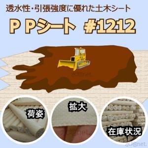 土木シート PPシート ♯1212 (2x100)m 1巻|michi-net