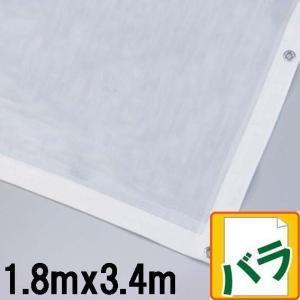 【バラ売り】飛散防止ラッセルメッシュシート(白) 1.8mx3.4m  1枚|michi-net