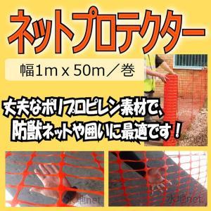 オレンジ ネットプロテクター (1mx50m) 1巻|michi-net