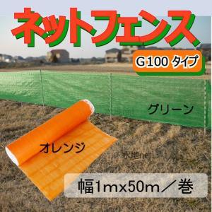 オレンジネットフェンス グリーンネットフェンス G100(1mx50m)   1巻|michi-net