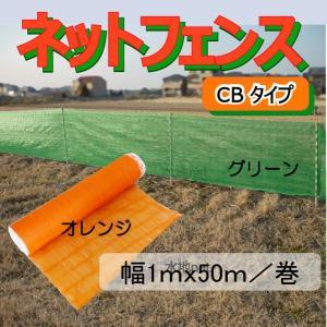 オレンジネットフェンス グリーンネットフェンス CB (1mx50m)   1巻|michi-net