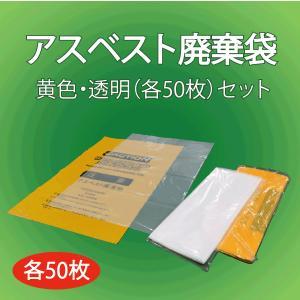 アスベスト廃棄袋 大 0.15mmx1280mmx850mm 100枚(黄色50枚・透明50枚) 1セット|michi-net