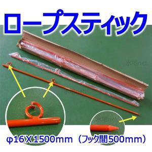 ロープスティック φ16x1500mm 2段フック 10本セット|michi-net
