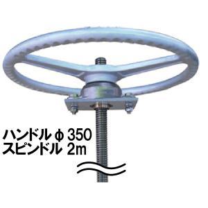 平型巻上機 ≪ハンドル(φ350)・スピンドル(2m)・ベアリング&カバー・メネジ その他≫ 1セット michi-net