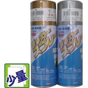 三高 ラッカースプレー(シルバー・ゴールド) 鉄部、木部用 300ml 6本|michi-net