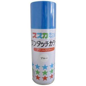 スズカファイン ワンタッチカラー(アクリルラッカー) 「ブルー」 300ml 1本|michi-net
