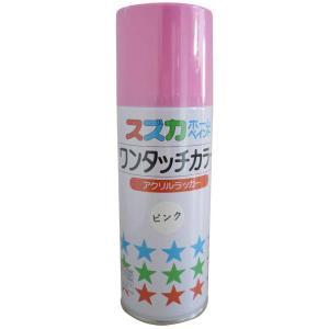 スズカファイン ワンタッチカラー(アクリルラッカー) 「ピンク」 300ml 1本|michi-net
