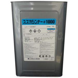スズカファイン スズカシンナー(アクリエナメル用シンナー)#1000 16L 1缶|michi-net