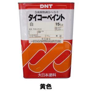 大日本塗料 合成樹脂調合ペイント「タイコーペイント」(黄色) 15kg 1缶|michi-net