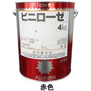 大日本塗料 塩化ビニル樹脂塗料「ビニローゼ(赤色)」 4kg 1缶|michi-net