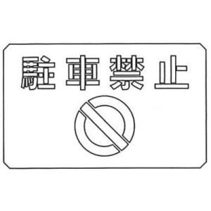 規格タイプ・吹付プレート 〔駐車禁止〕(亜鉛鉄板製) ES47 1枚|michi-net