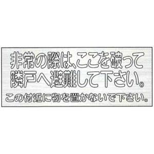 規格タイプ・吹付プレート 〔非常の際は、ここを破って隣戸へ避難して下さい。〕(ステンレス製)  ES42 1枚|michi-net