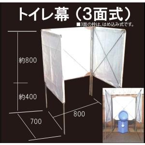 男性用小便器 囲い 目隠し トイレ幕 3面 1台 michi-net