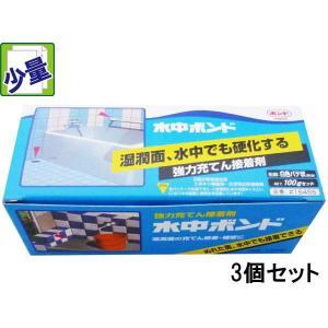 コニシ 強力充てん接着剤「水中ボンド」100gセット 3セット|michi-net