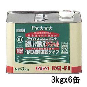 アイカ エコエコボンド 一般木工用「超耐熱ハケ用」 (RQ-F1)3kg 6缶/箱|michi-net