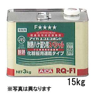 アイカ エコエコボンド 一般木工用「超耐熱ハケ用」 (RQ-F1)15kg 1缶