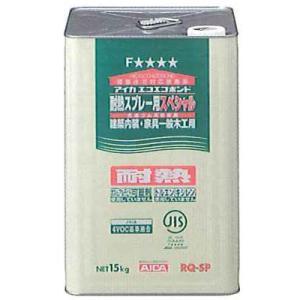 アイカ エコエコボンド 一般木工用「超耐熱スプレー用」 (RQ-SP)15kg 1缶