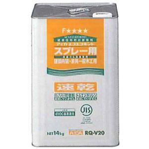 アイカ エコエコボンド 一般木工用「スプレー用」 (RQ-V20)14kg 1缶|michi-net