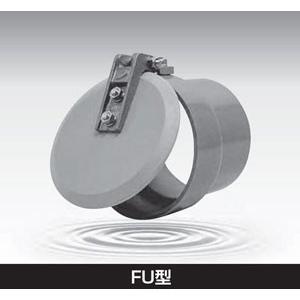 塩ビ製 逆流防止 フラップゲート インサート用逆水防止弁 FU型 FU-100(U/P) 1個 michi-net