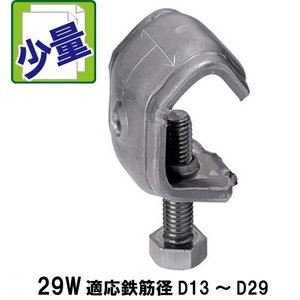連結金具 KSガッツ 29W 溶接タイプ D13〜D29用 50個|michi-net