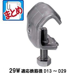 【まとめてお得】連結金具 KSガッツ 29W 溶接タイプ D13〜D29用 100個入り/1箱|michi-net