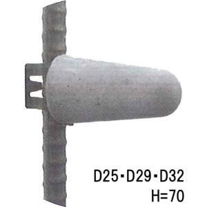 アートスペース 「グリップスペーサー(D25・D29・D32)V型」 (H=70) 120個/セット|michi-net