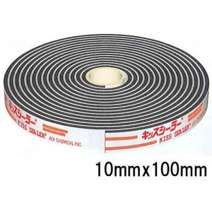 アオイ化学 生コンクリート接着型止水板「キッスシーラー」 10mmx100mm (P-1010) 10m巻x1本/ケース|michi-net