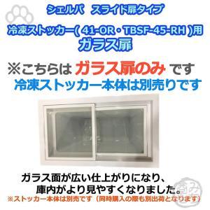 シェルパ 冷凍ストッカー用 ガラス扉 41-OR用ガラス扉 TBSF-45-RH用ガラス扉 業務用 ...