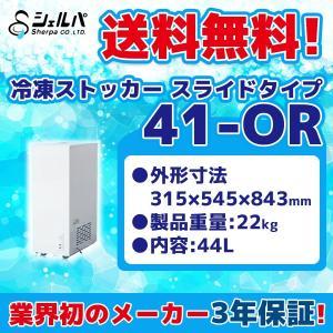 限定特価 41-OR シェルパ 冷凍ストッカー 幅315×奥行545×高さ843 業務用 スライドタ...