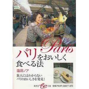 タイトル: パリをおいしく食べる法 作  者: 塩田ノア 出  版: 集英社 ※中古品ですので、色褪...