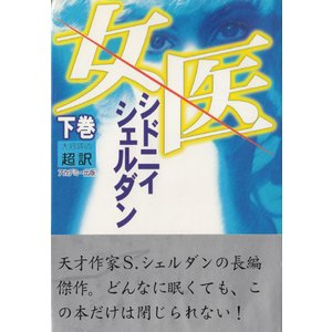 女医(下) / シドニィ・シェルダン 天馬龍行 中古 単行本 michikusa-store