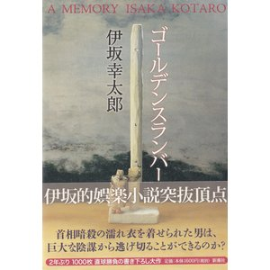 ゴールデンスランバー / 伊坂幸太郎 中古 単行本