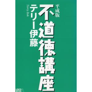 平成版 不道徳講座 / テリー伊藤 中古 単行本