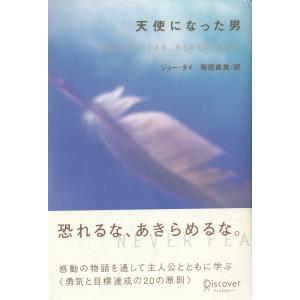 天使になった男 / ジョー・タイ 桜田直美 中古 単行本 michikusa-store