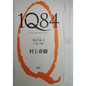 1Q84 BOOK2 7月−9月 / 村上春樹 中古 単行本
