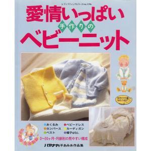 愛情いっぱい 手作りのベビーニット / ブティック社 中古 単行本 michikusa-store