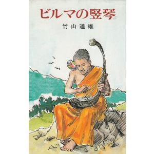 ビルマの竪琴 / 竹山道雄 中古 新書|michikusa-store