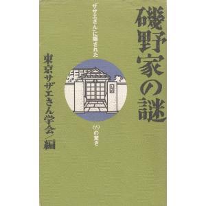 磯野家の謎 / 東京サザエさん学会 中古 新書 michikusa-store