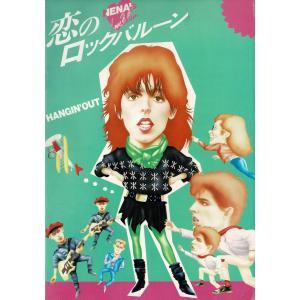 恋のロックバルーン 映画パンフレット / 松竹株式会社事業部 中古 その他 michikusa-store