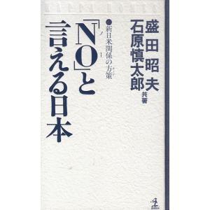 「NO」と言える日本 新日米関係の方策 / 盛田昭夫 石原慎太郎 中古 新書