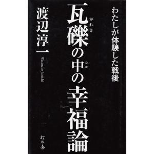 瓦礫の中の幸福論 わたしが体験した戦後 / 渡辺淳一 中古 新書
