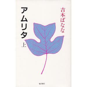 タイトル: アムリタ(上) 作  者: 吉本ばなな 出  版: 福武書店 ※中古品ですので、色褪せ・...
