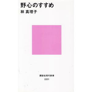 タイトル: 野心のすすめ 作  者: 林真理子 出  版: 講談社現代新書 ※中古品ですので、色褪せ...