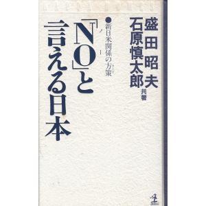 「NO」と言える日本 新日米関係の方策 / 石原慎太郎 盛田昭夫 中古 新書