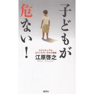 タイトル: 子どもが危ない! スピリチュアル・カウンセラーからの警鐘 作  者: 江原啓之 出  版...